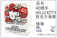 40週年HELLO KITTY...