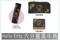 Hello Kitty 六分圓...