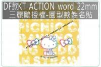 DF款KT ACTION wo...