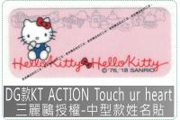 DG款KT ACTION To...